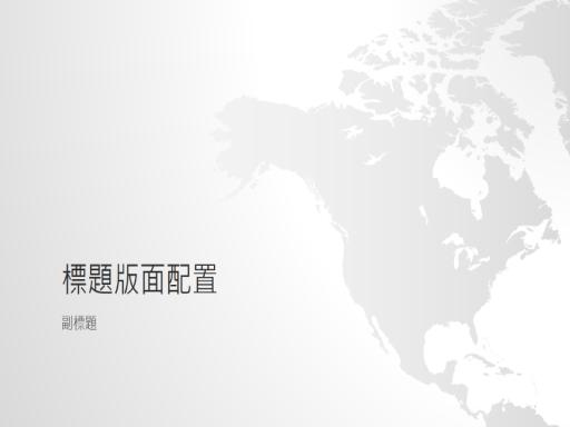世界地圖系列,北美洲大陸簡報 (寬螢幕)