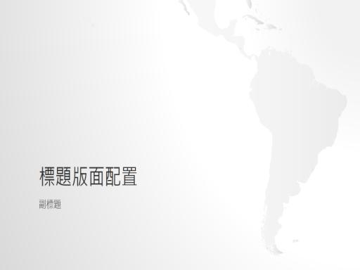 世界地圖系列,南美洲大陸簡報 (寬螢幕)