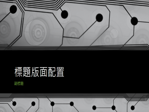 商務科技電路板簡報 (寬螢幕)