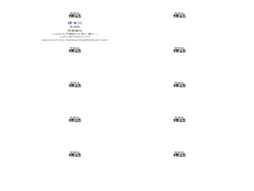 名片,帶有標誌的水平版面配置 (每頁 10 份)