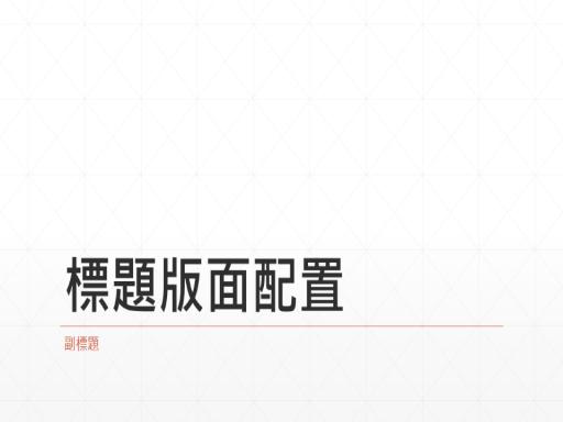商業菱形格紋簡報 (寬螢幕)