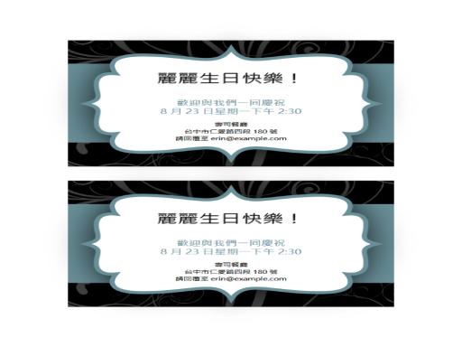 派對邀請函 (藍色緞帶設計,每頁 2 份)