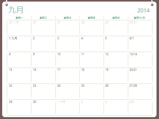 2014-2015 學年行事曆 (九月-八月)