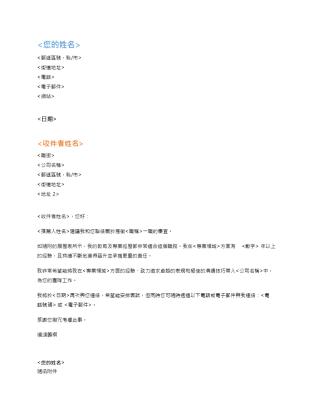 功能性履歷表求職信 (搭配使用功能性履歷表)