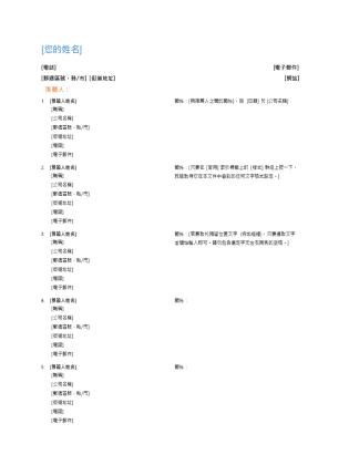履歷表推薦人清單 (功能性設計)