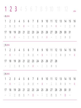 2014 季行事曆