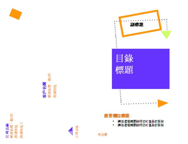 產品目錄 (表單設計)