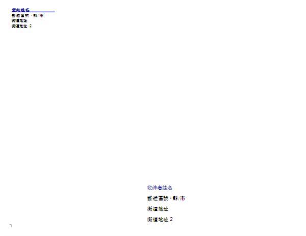 商務信頭和配對信封 (21.59 x 27.94)