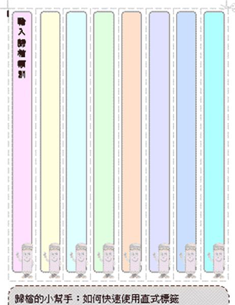 橫式橫書標籤