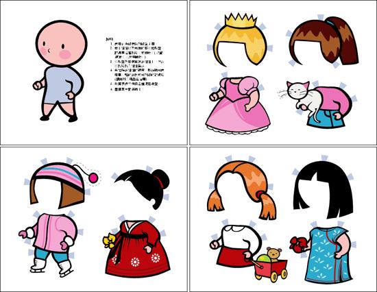 紙娃娃 (女生,第 1 組)