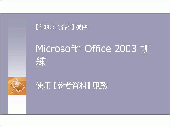 訓練簡報:Office 2003 - 使用 [參考資料] 服務