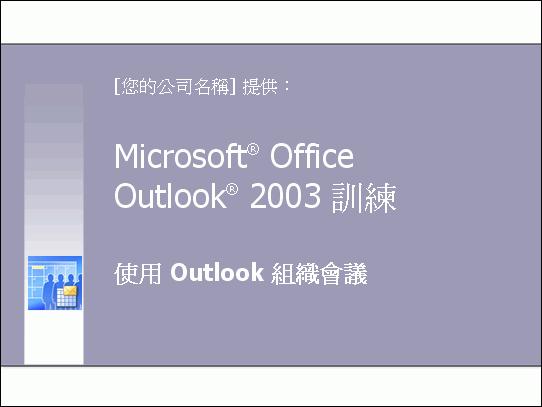 訓練簡報:Outlook 2003 - 使用 Outlook 組織會議