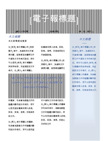 新聞稿 (高階主管設計)