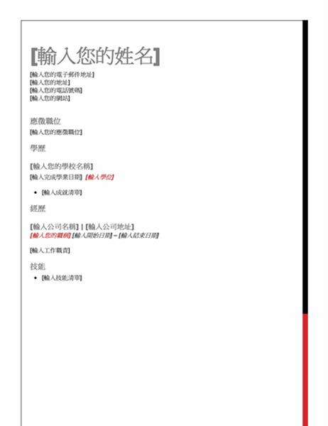 履歷表 (基本設計)