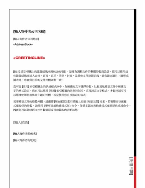 合併列印信件 (基本設計)