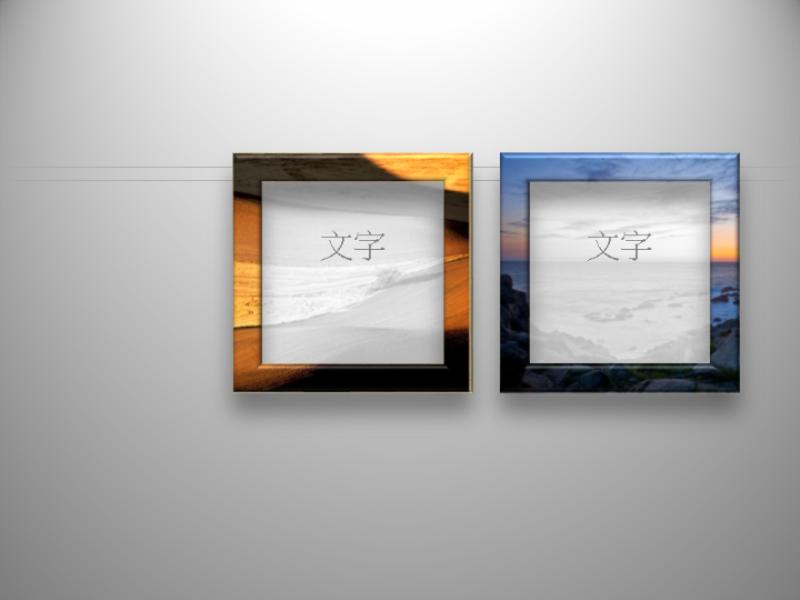 彩色圖文框與褪去顏色的圖片及文字
