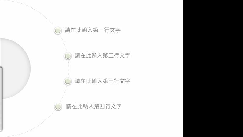 指針和文字顯示動畫