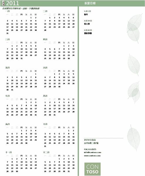 小型企業行事曆 (任一年,一至日)