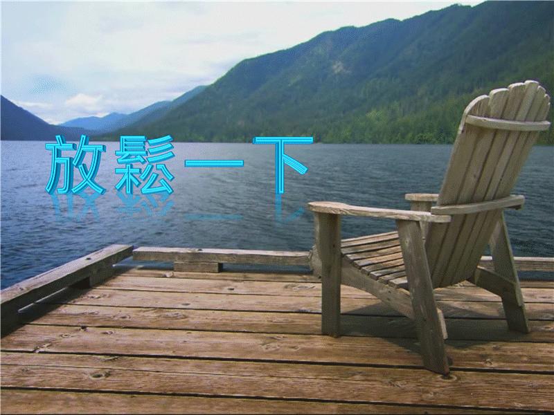 在湖邊輕鬆休憩 (含視訊)