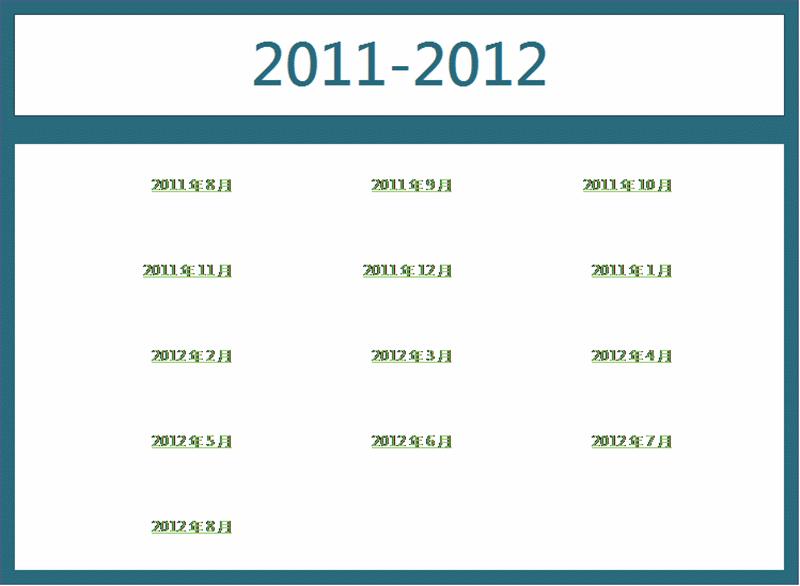 2011-2012 學年行事曆 (一至日)