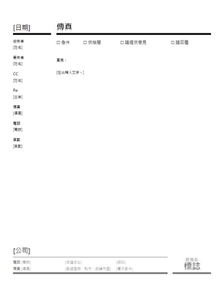商務傳真封面 (紅黑)