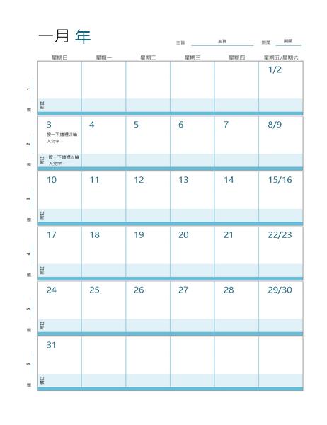 教學單元規劃行事曆