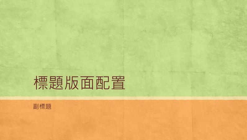 大地色調簡報 (寬螢幕)