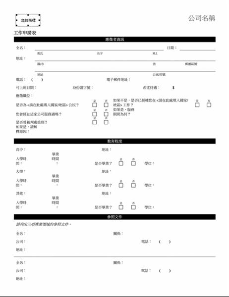 工作申請表 (2 頁, 線上表單)