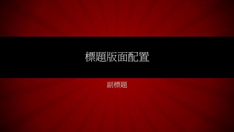 紅色放射線簡報 (寬螢幕)