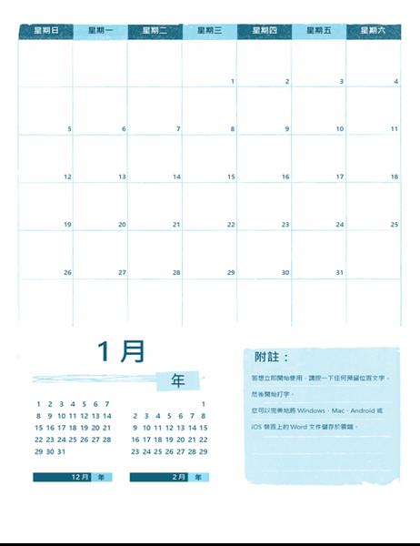 學年行事曆 (單月、任何年份、星期日開始)
