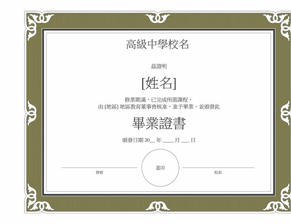 高中畢業證書 (華麗設計)