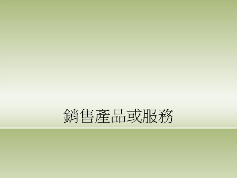 產品或服務簡報