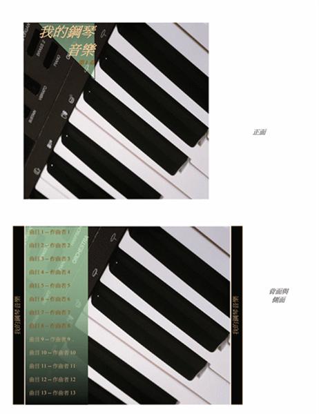 CD 盒插入頁 (鋼琴音樂設計)
