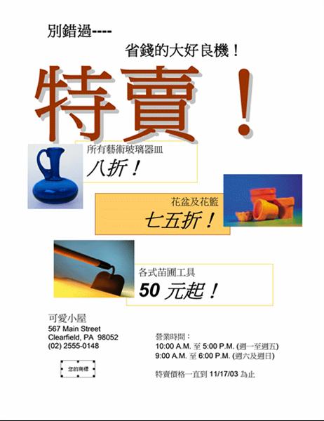 特賣傳單 (8.5x11, 3 個項目)