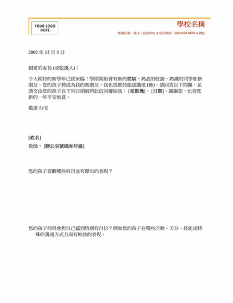 學生資料調查函