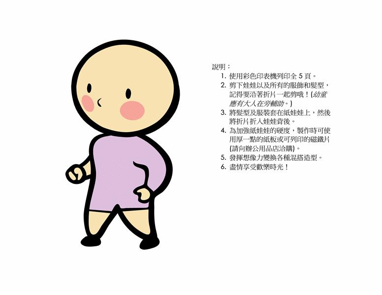 紙娃娃 (女生,第 3 組)