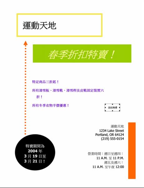 商業特賣傳單 (8.5x11,3 個項目)