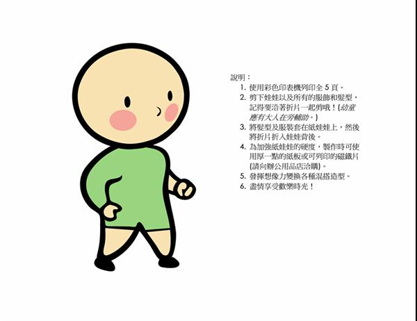 紙娃娃 (男生,第 3 組)