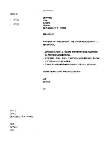 年代式履歷表的求職信 (簡式設計)