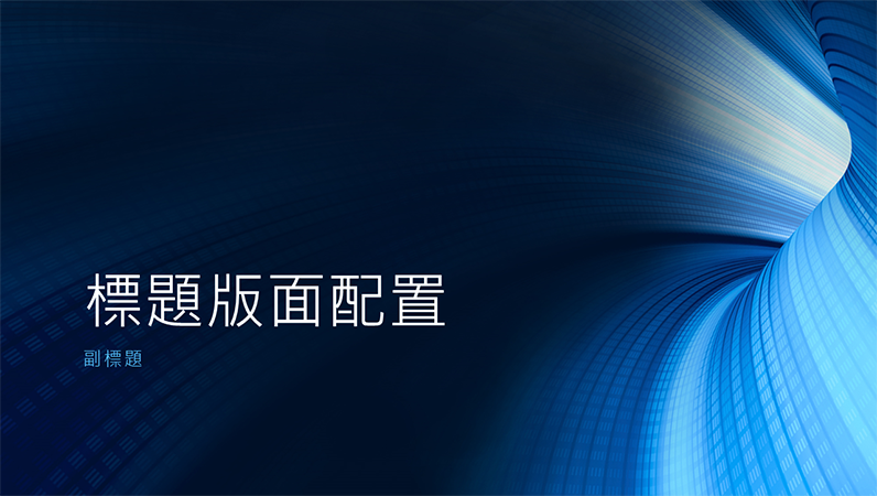 數位藍色隧道簡報 (寬螢幕)