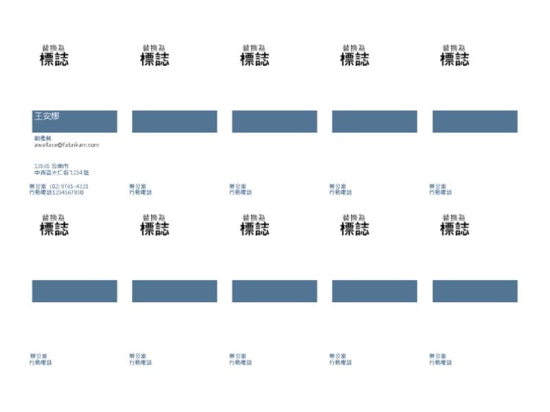 名片、含商標的垂直版面配置、靠左對齊的文字