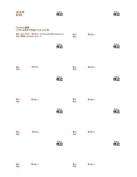 名片、含商標的水平版面配置、靠左對齊的文字