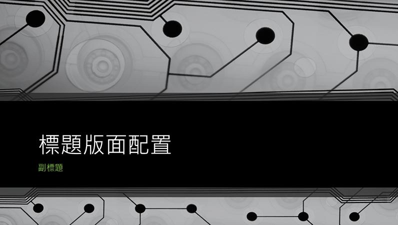 電路板設計簡報 (寬螢幕)