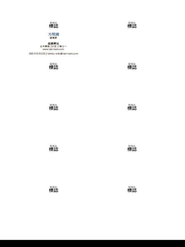 名片、含商標的水平版面配置、首字母大寫的名稱