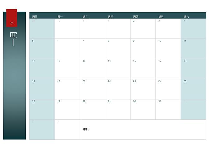 萬年行事曆 (離子佈景主題)