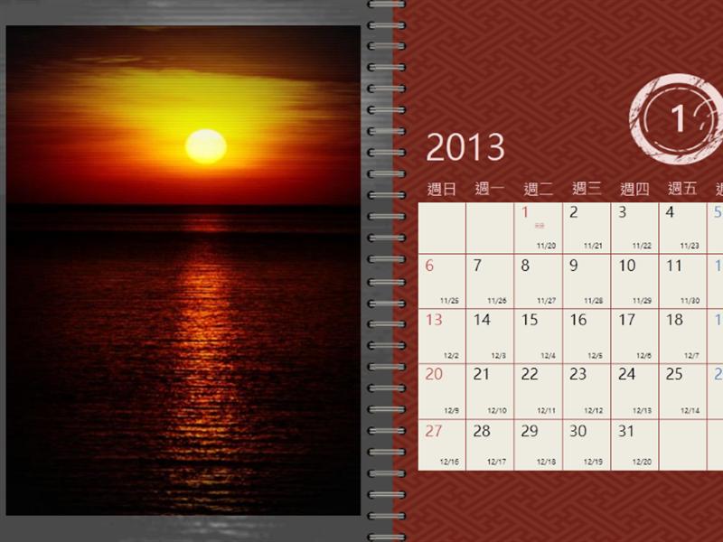 2013 年相片月曆 (橫向)
