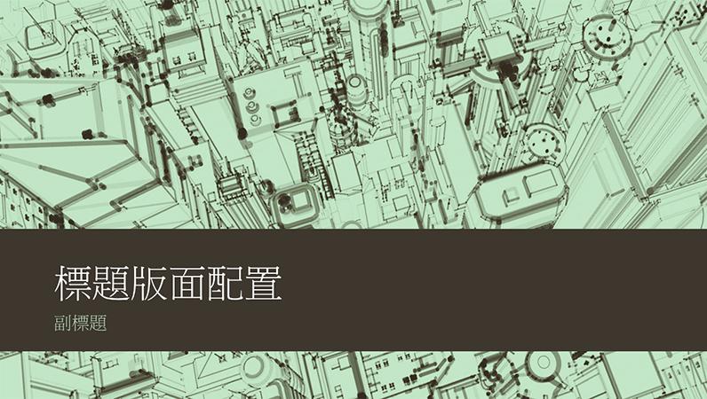 城市素描簡報 (寬螢幕)