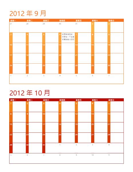 學術行事曆 (週一至週日)