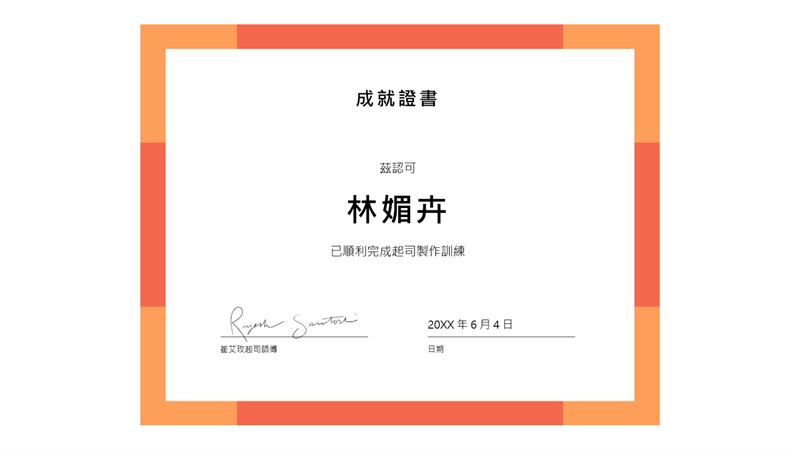 成就證書 (藍色)