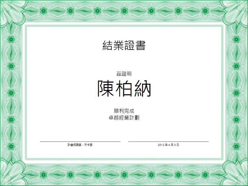 完成證書 (綠色)